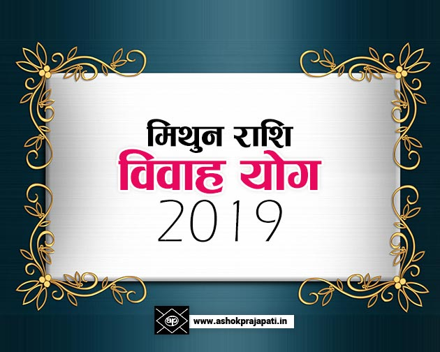 Mithun Rashi Vivah Yog 2019