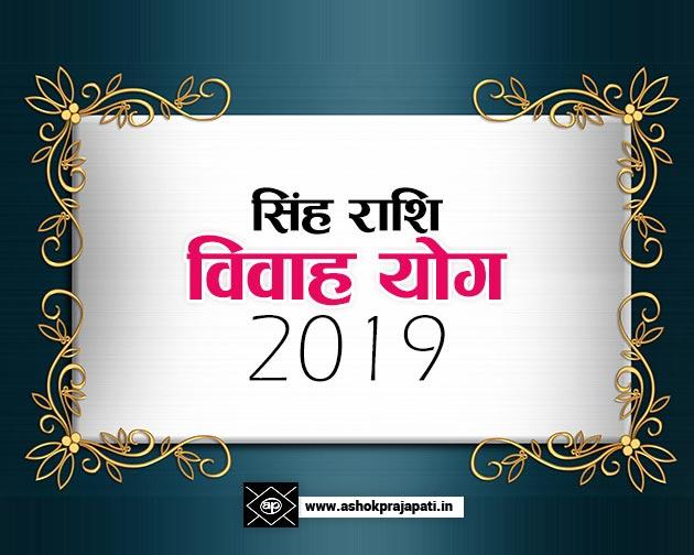 Sinh Rashi Vivah Yog 2019