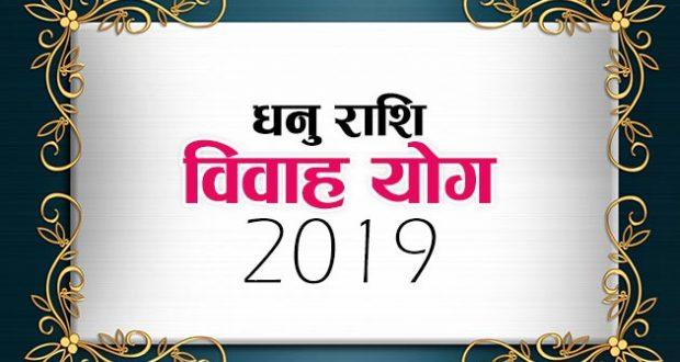 Dhanu Rashi Vivah Yog 2019