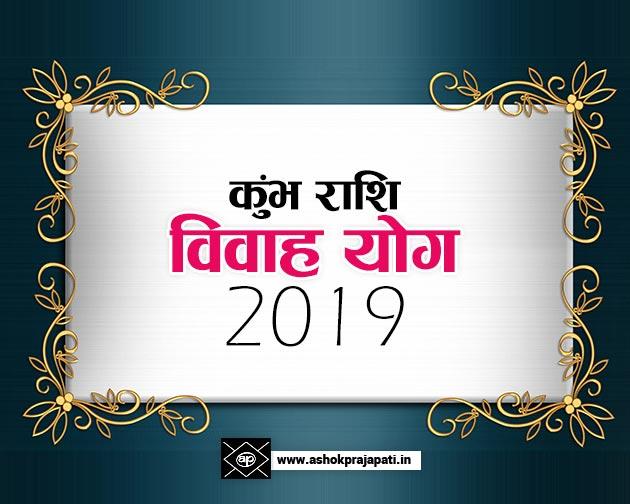 Kumbh Rashi Vivah Yog 2019