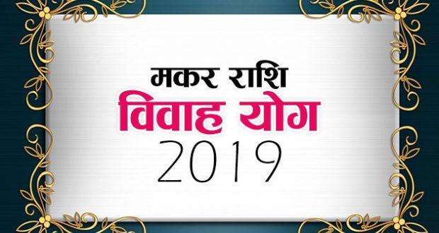 Makar Rashi Vivah Yog 2019
