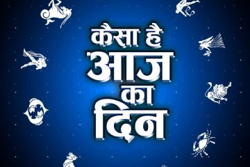 Daily Horoscope 2019 Hindi
